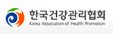 한국건강관리협회 Korea Association of Health Promotion
