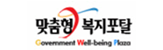 맞춤형 복지포탈 Gpvernment Well-being Plaza
