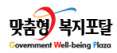 맞춤형 복지포탈 Government Well-being Plaza